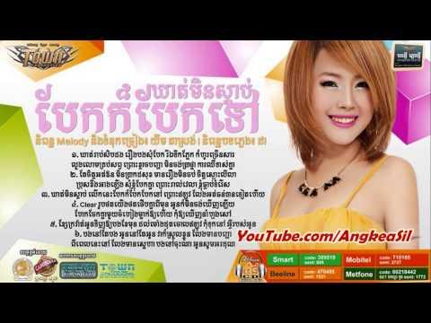 Khort Min Sdab Bek Kor Bek Tov By Anny Zam Town CD vol 48