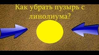 видео Как выровнять линолеум на полу