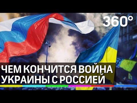На Украине оценили шансы победить в случае войны с Россией