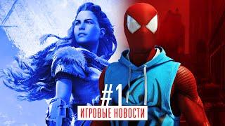 ИН #1 — новый Spider-Man и 573-часовой стрим
