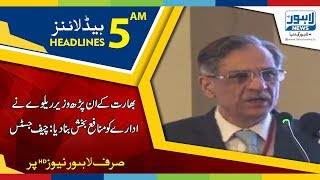 05 AM Headlines Lahore News HD - 08 April 2018