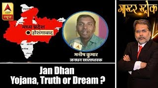 Master Stroke: Jan Dhan Yojana,Truth Or A Political Dream; Here's The Reality Check   ABP News