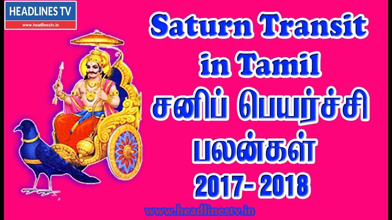 sani peyarchi 2017 to 2020 palangal in tamil pdf