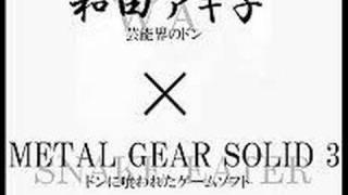 和田アキ子が歌うMGS3テーマソング.