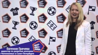 Евгения Грачева - директор по развитию компании Чемпионика в Санкт-Петербурге