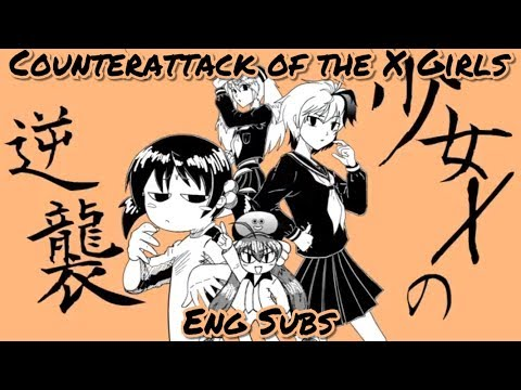 【Edgar Lovecraft Feat. Miku・ Flower・ Una・Yuki】 Counterattack of the X Girls (English Subs)