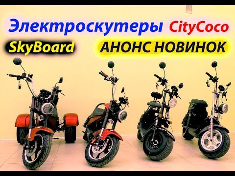 Электроскутеры Citycoco 4 НОВИНКИ SkyBoard Видео Обзор АНОНС ситикоко электробайк