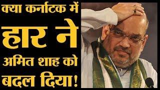 Karnataka Election में असफल रहने के बाद Amit Shah ने जो कहा, उसके क्या मायने हैं | The Lallantop