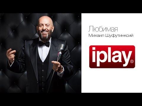 Mikhail Shufutinskiy - Darling / Михаил Шуфутинский - Любимая