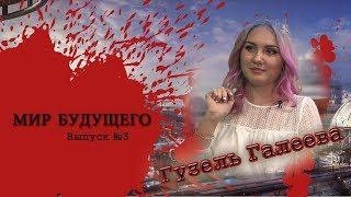 Мир будущего. Выпуск № 2. Гузель Галеева.