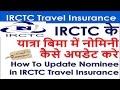 How To Update Nominee in IRCTC Travel Insurance IRCTC के  यात्रा बिमा में नोमिनी कैसे अपडेट करे