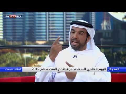 الإمارات الأولى عربيا في ترتيب السعادة  - نشر قبل 2 ساعة