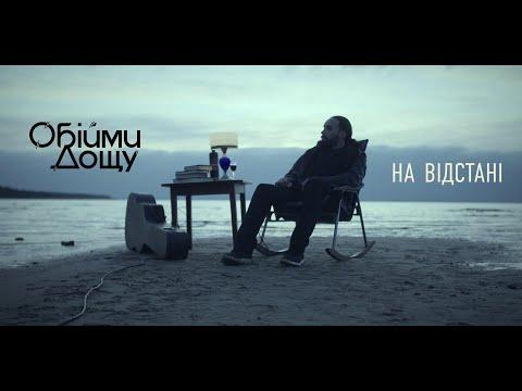 Обійми Дощу — На відстані (Official Video)