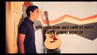 Jodi Tor Daak Sune Keu Na Ashe Status || Mahatim Shakib || Rabindra Sangeet || Debasis Banerjee