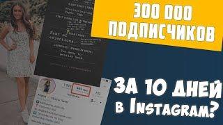 300 000 ПОДПИСЧИКОВ В ИНСТАГРАМ ЗА 10 ДНЕЙ | Как набрать подписчиков в Instagram с помощью Stoires