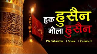 Muharram 2021 Qawwali (Haq Hussain Moula Hussain) - Karbala 2021 - Imam Hussain