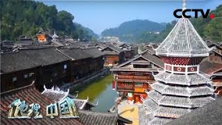 《地理·中国》 20200123 高原胜景·云贵幻境  CCTV科教