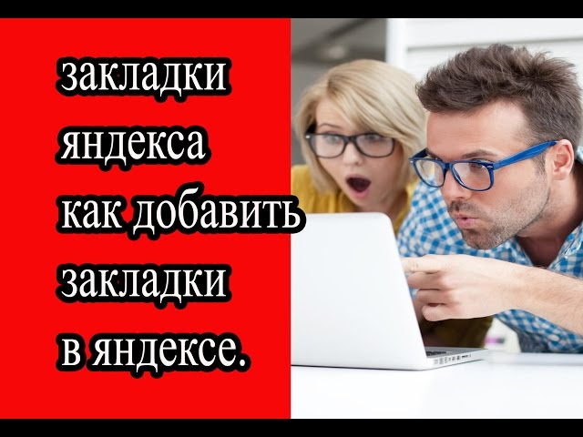 Закладки Яндекса. Как добавить закладки в Яндексе.