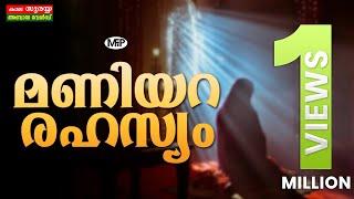 മണിയറ രഹസ്യം│ ep aboo bakker al qasimi new │ Latest Islamic Speech in Malayalam