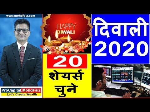 20 शेयर्स चुने दिवाली 2020   Long Term Investment In Stocks   STOCK MARKET PORTFOLIO