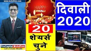 20 शेयर्स चुने दिवाली 2020 | Long Term Investment In Stocks | STOCK MARKET PORTFOLIO