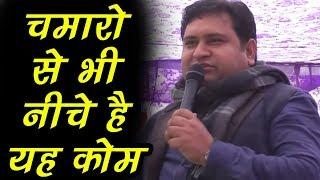 चमारो से भी निचे है यह कोम  - AAP MLA Sandeep Kumar