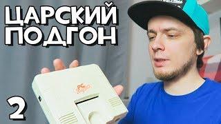 PC Engine и еще одна консоль! // ЦАРСКИЙ ПОДГОН