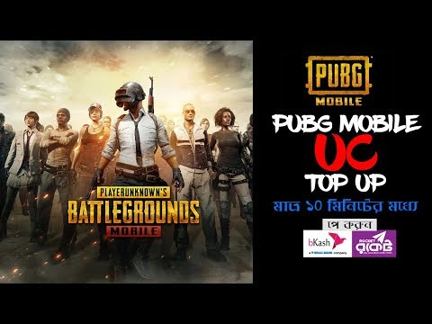 How to Buy Cheap PUBG Mobile UC from Bangladesh (bKash/Rocket)
