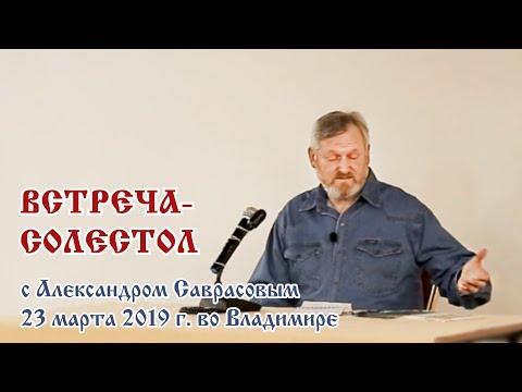 Встреча-Солестол с А.Саврасовым 23 марта 2019 г. во Владимире
