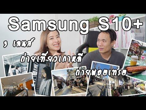 ถ่ายภาพท่องเที่ยวและพอตเทรต ด้วยมือถือ Samsung S10 - วันที่ 22 Mar 2019