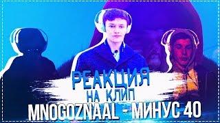 Украинские подростки смотрят MNOGOZNAAL - МИНУС 40 [РЕАКЦИЯ]. Реакция на MNOGOZNAAL / МНОГОЗНААЛ.