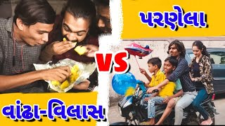 વાંઢા-વિલાસ Vs પરણેલા 😂🤦‍♂️ || LALBHAI || Lalbhai  New Comedy || Gujju Comedy | Vandha Vs Married