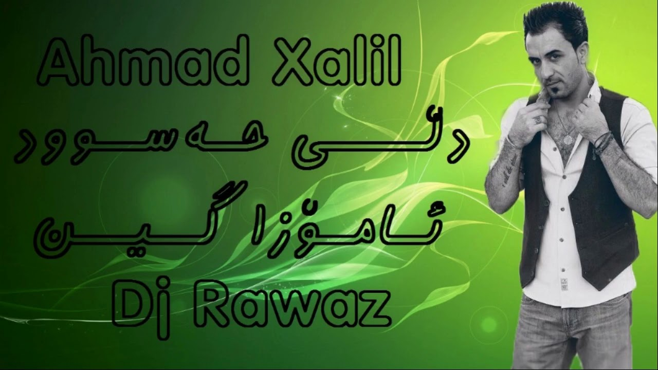 Amoza ahmad xalil - dlay 7asud + amoza gyan - 2017 -: dj rawaz