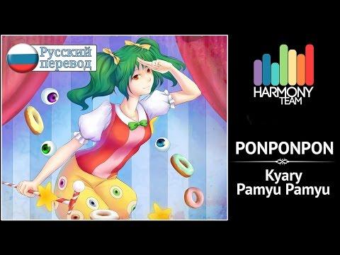 [Kyary Pamyu Pamyu RUS cover] j.am – PONPONPON [Harmony Team]