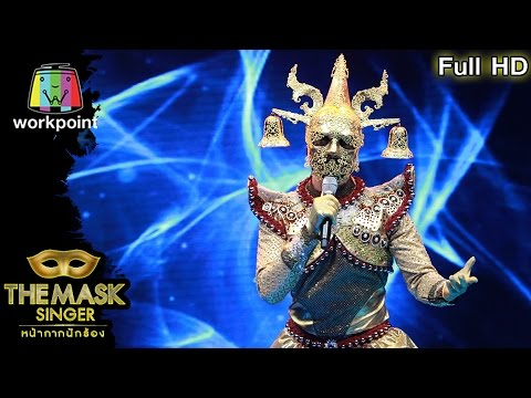 All of me - หน้ากากระฆัง | THE MASK SINGER หน้ากากนักร้อง