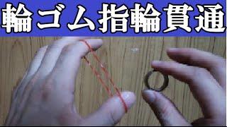 Repeat youtube video マジック種明かし㊙(解説編)「輪ゴムと指輪」 reveal