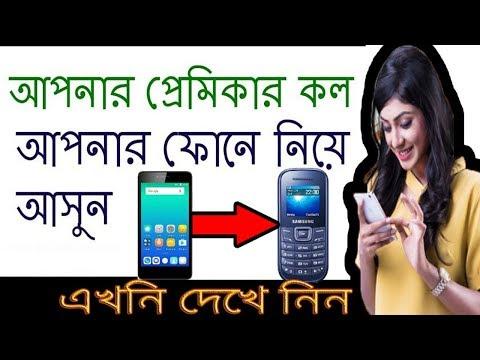 আপনার পেমিকা সহো জে কারো কোল আপনার মোবাইল নিয়ে আসুন ১ মিট এ, How To call back My phone any call.