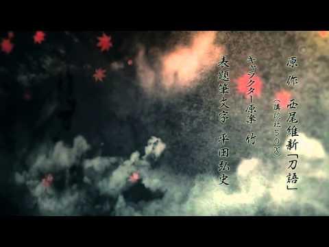 Katanagatari Opening 3 (2013)