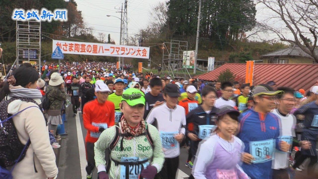 77cbccbdf6 5500人 笠間路を力走 ハーフマラソン - YouTube