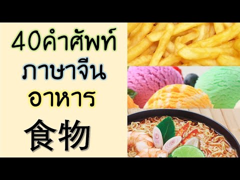 40คำศัพท์ภาษาจีน อาหาร 食物