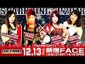 NEW-TRA (Takumi Iroha & Rin Kadokura) Vs The Beginning (Miyuki Takase & Himeka Arita) [13/12/18]