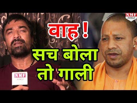 गाय पर फिर बोले Ajaz Khan, लिया Modi, Yogi का नाम