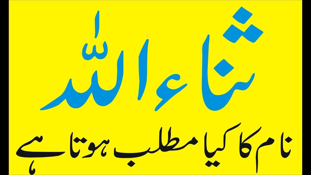 e0b416bb9c Sana ullah name meaning Sana ullah naam ka matlab kya hai - YouTube