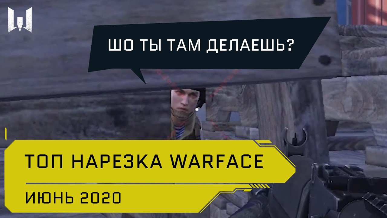 Х-МЕДИУМ РАЗВЛЕКСЯ В КУСТАХ // ТОП НАРЕЗКА WARFACE // Июнь 2020