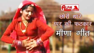 चोरी Thara Upar की Fatkaar मीणा गीत वीडियो   अल्फा संगीत और फिल्में