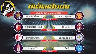 วิเคราะห์บอลวันนี้ ทีเด็ดบอลวันนี้ ทรรศนะฟุตบอล ยูฟ่ายูโรป้าลีก 18 กพ 64 By เฮียซ้งปั่นจัด