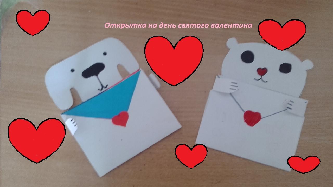 Открытка ко дню святого валентина оригами