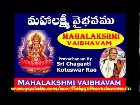 Sri Maha Lakshmi Vaibhavam(Part 1/2) pravachanam By Sri Chaganti Koteswar Rao Gaaru
