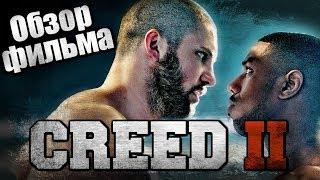 КРИД 2 - Обзор фильма. CREED II