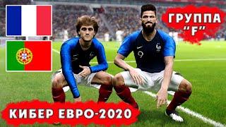 Кибер ЕВРО 2020 Франция Португалия Группа F